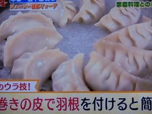 卵豆腐のジューシー羽根付きギョーザ