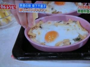 卵とレモンのグラタン