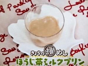 ほうじ茶ミルクプリン