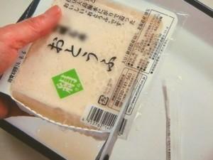 絹ごし豆腐のカプレーゼ風