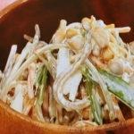 ごぼうの和風サラダ